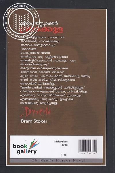 back image of ഡ്രാക്കുള - ബ്രാം സ്റ്റോക്കര്