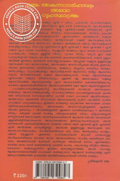 back image of ദുഃഖം അകന്ന ഗാര്ഹസ്ഥ്യം അഥവാ ഗൃഹസ്ഥാശ്രമം