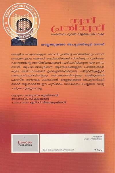 back image of ധ്വനി പ്രതിധ്വനി