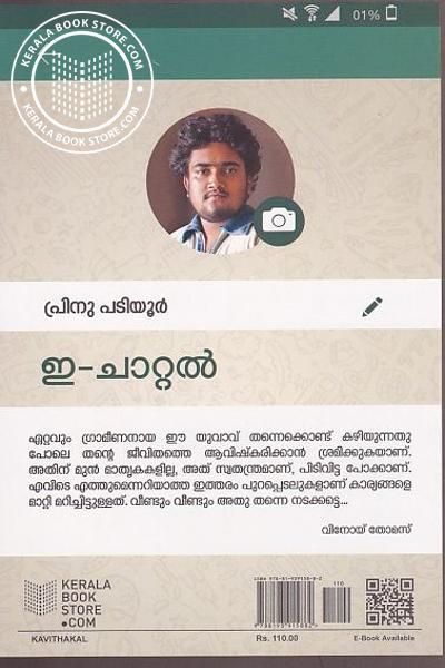 back image of ഇ-ചാറ്റല്