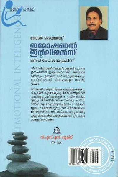 back image of Emotional Intelligence Jeevitha Vijayathinu