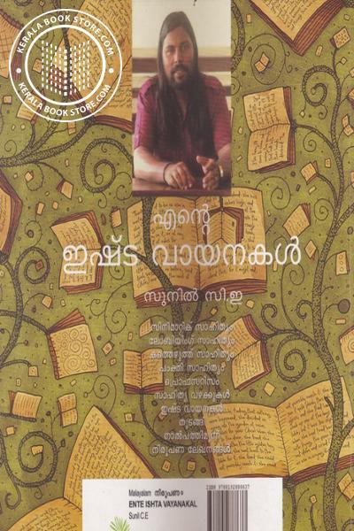back image of Ente Ishta Vayanakal