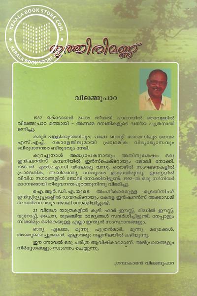 back image of Ethiri Mannu