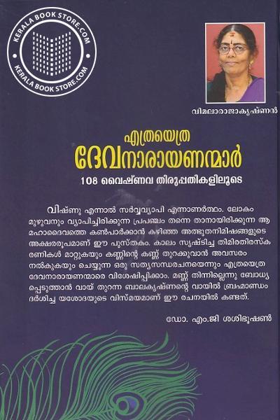 back image of എത്രയെത്ര ദേവനാരായണന്മാര് 108 വൈഷ്ണവ തിരുപ്പതികളിലൂടെ