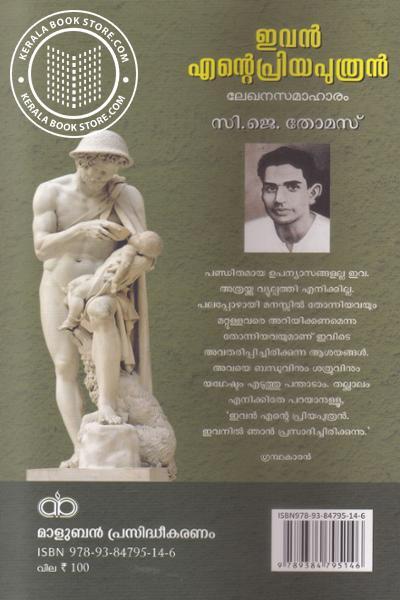 back image of ഇവന് എന്റെ പ്രിയപുത്രന്