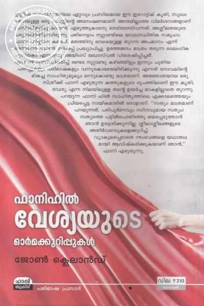 back image of Fanny Hill Vesyayude Ormakkurippukal
