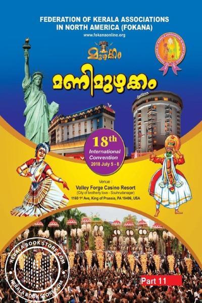 back image of ഫൊക്കന സുവനീര് Part 2