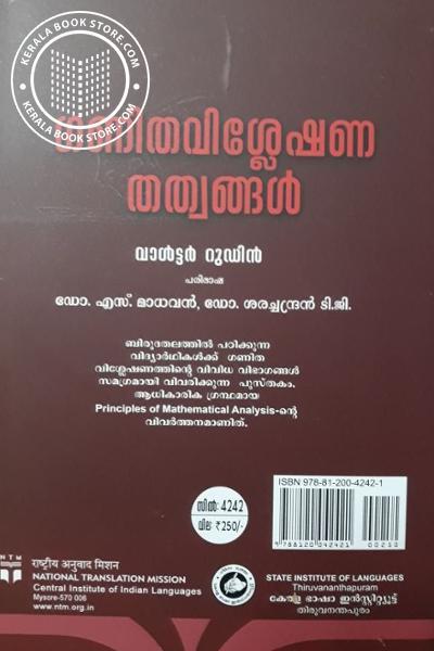 back image of Ganithavisleshana Thathwangal