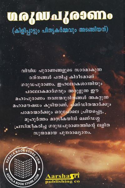 back image of ഗരുഡപുരാണം