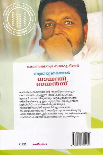back image of ഗായത്രി സയന്സ്