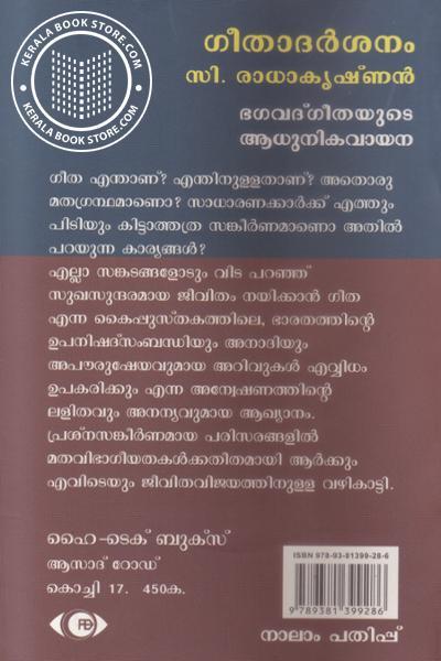 back image of ഗീതാദര്ശനം