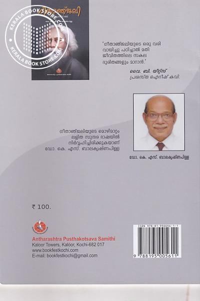 back image of ഗീതാഞ്ജലി