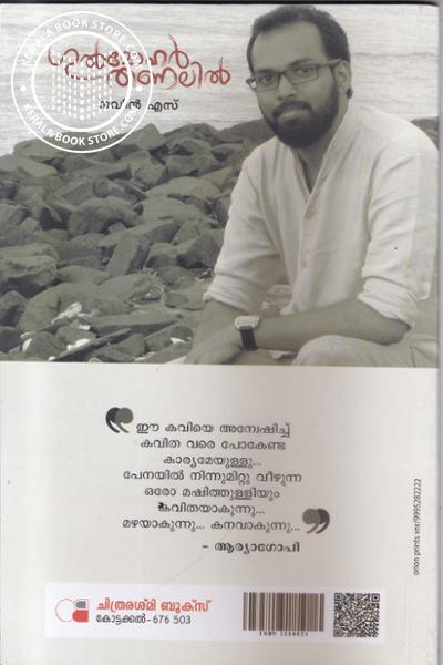back image of Gulmohar Thanalil