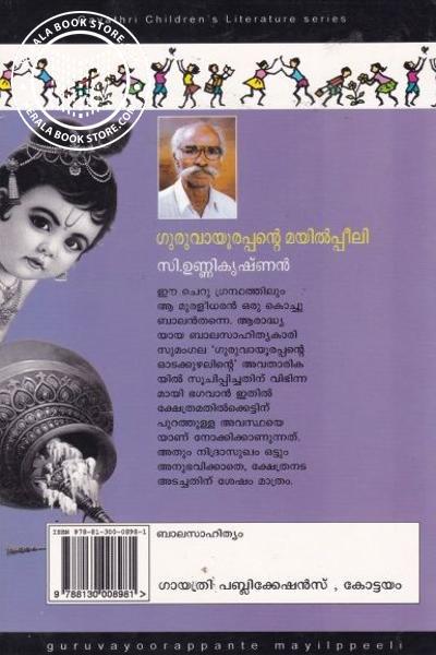 back image of ഗുരുവായുരപ്പന്റെ മയിപ്പീലി
