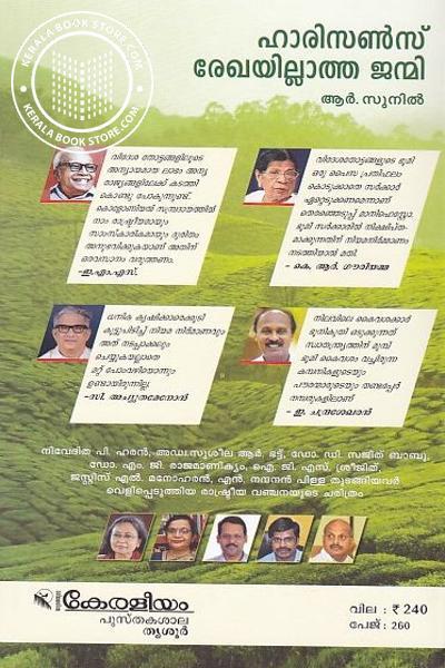 back image of ഹാരിസണ്സ് രേഖയില്ലാത്ത ജന്മി