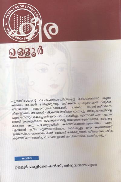 back image of ഹീര