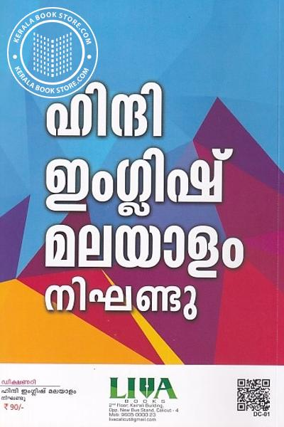 back image of ഹിന്ദി ഇംഗ്ലീഷ് മലയാളം നിഘണ്ടു