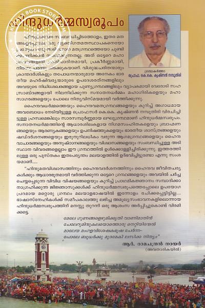back image of ഹിന്ദു ധര്മ്മസ്വരൂപം
