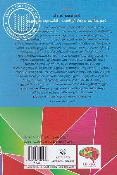 back image of ഇച്ഛയുടെ ശുഭാപ്തി ഫാസിസ്റ്റ് വിരുദ്ധ കുറിപ്പുകള്