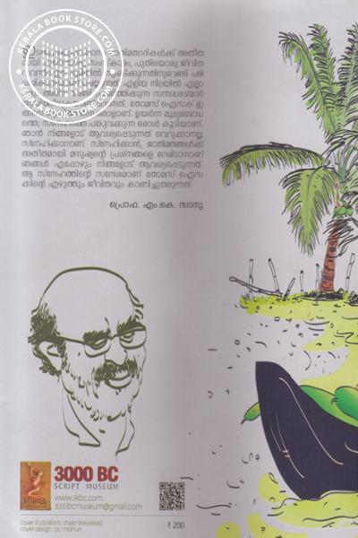 back image of Idathottulla Vazhi