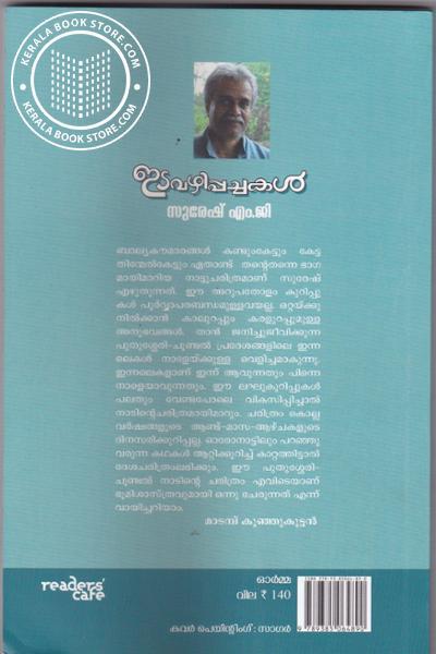back image of Idavazhippachakal