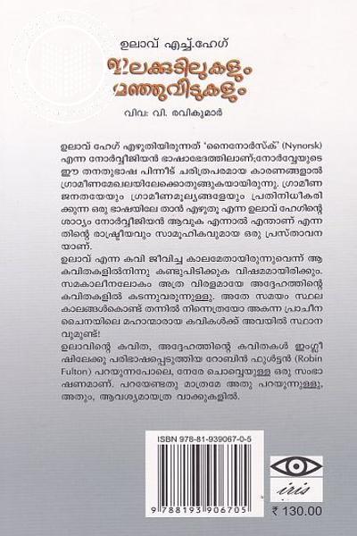 back image of Ilakudilukalum Manjuveedukalum