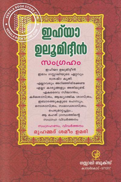 back image of Itya Uloomidden Samgraham