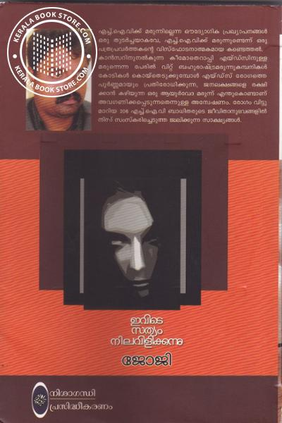 back image of Ivide Sathyam Nilavilikkunnu