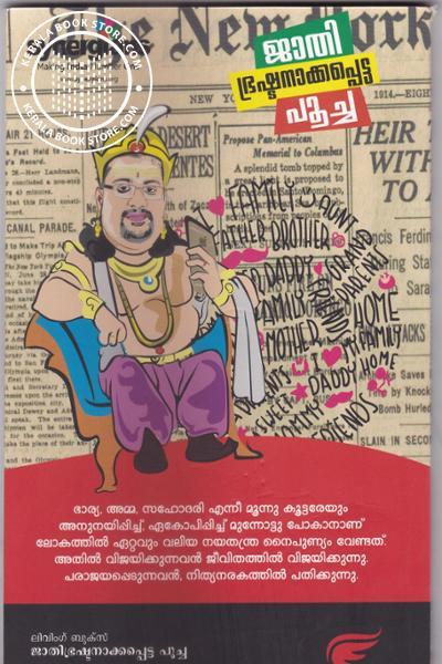 back image of Jathi Bhrasttanakkappetta Poocha