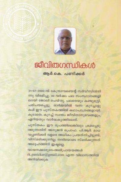 back image of ജീവിതഗന്ധികള്