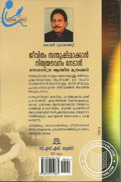 back image of Jeevitham Santhushtamakkan Nithyayauvanam Nedan