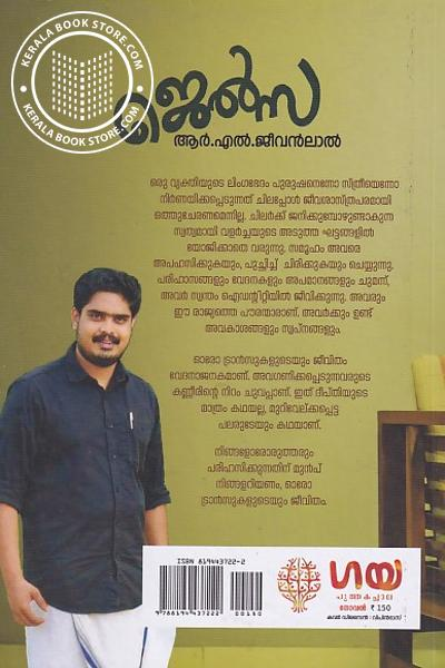 back image of ജെല്സ