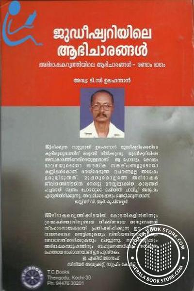 back image of Judiciariyile Abhicharangal