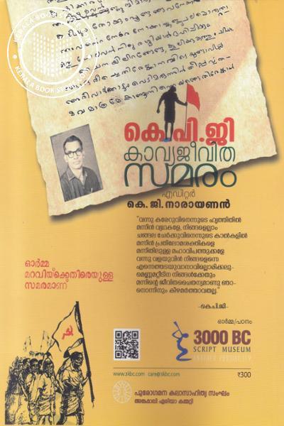back image of K P G Kavya Jeevitha Samaram