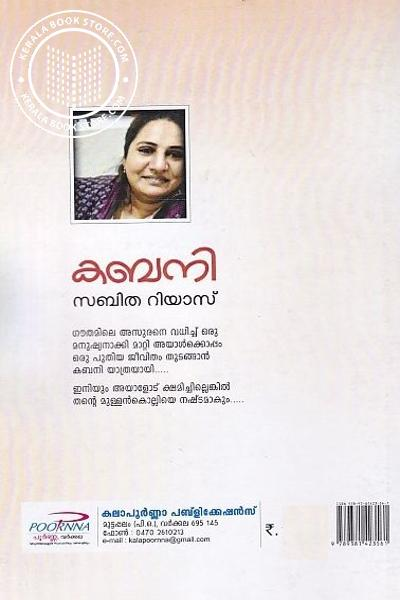 back image of കബനി