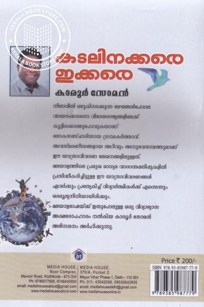 back image of Kadalinakkare Ikkare