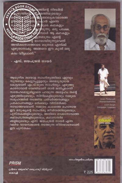 back image of കഥാസരിത് സാഗരം