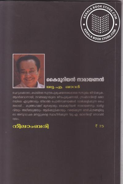 back image of Kaimuriyan Narayanan