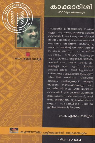back image of കാക്കാരിഗി