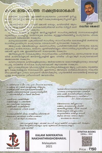 back image of കാലം മായ്ക്കാത്ത നക്ഷത്രശോഭകള്