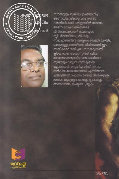 back image of Kamanayude Sreeparvam