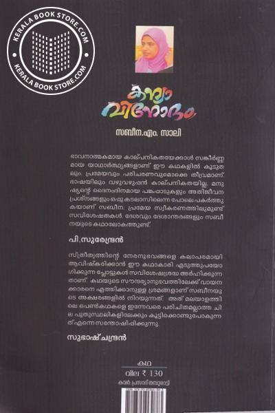 back image of Kanyaavinodam