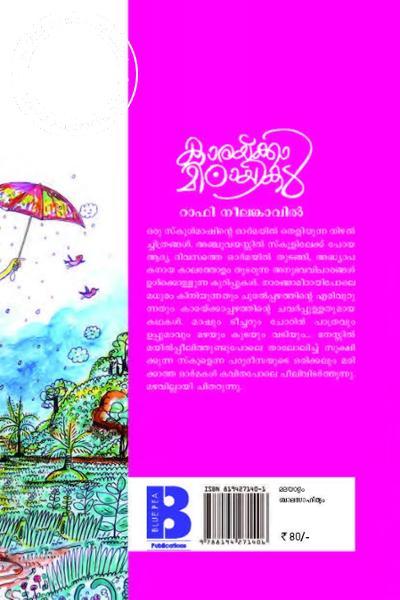 back image of കാരയ്ക്കാ മിഠായികള്
