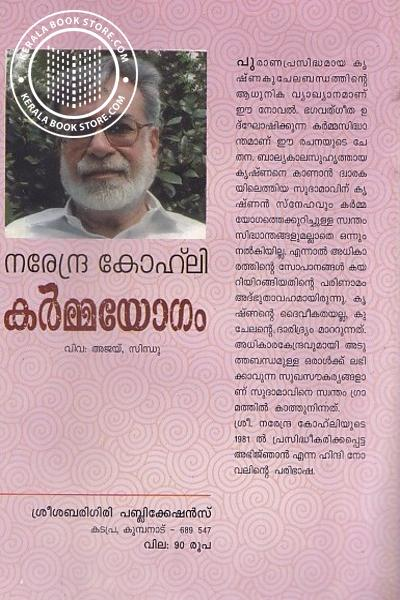 back image of കര്മ്മയോഗം - നരേന്ദ്ര കോഹ്ലി