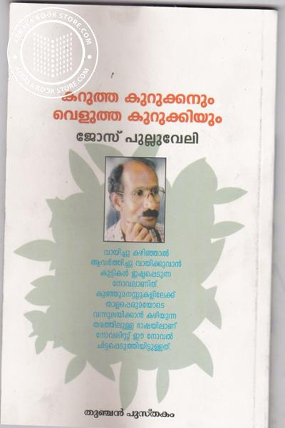 back image of Karutha Kurukkanum Velutha Kurikkiyum