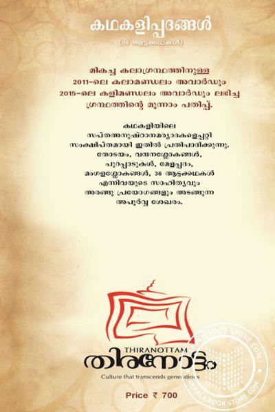 back image of കഥകളിപ്പദങ്ങള്