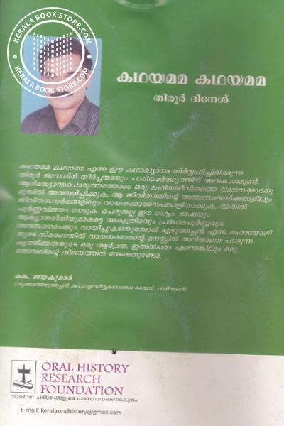 back image of Kathayamma Kathayamma