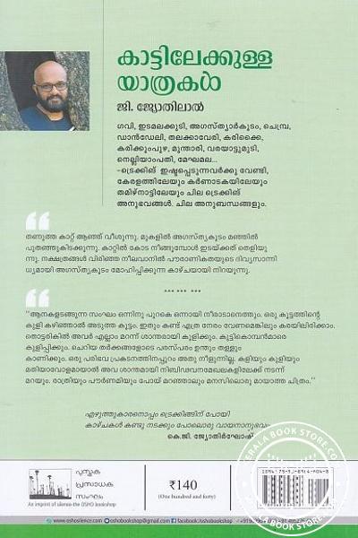 back image of കാട്ടിലേക്കുള്ള യാത്രകള്