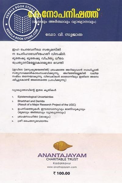 back image of Kenopanishatthu Moolavum Arthavum Vyakhyaanavum