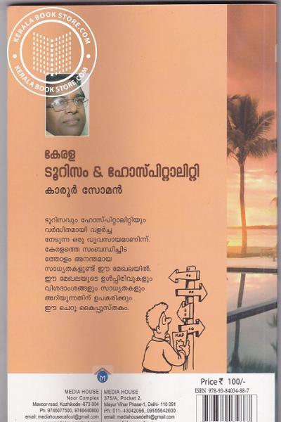 back image of കേരള ടൂറിസം ആന്റ് ഹോസ്പിറ്റാലിറ്റി